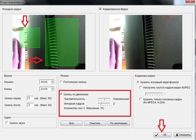 D Viewcam инструкция на русском - фото 6