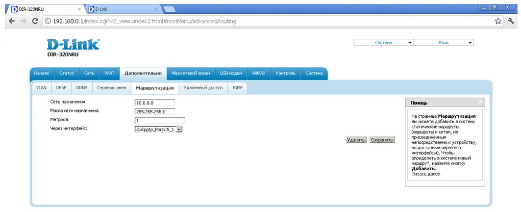 Настройка vpn сервера на dir 320 раскрутка сайтов ишим