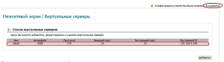 http://www.dlink.ru/up//support/Router/Setting_port_forwarding_DIR-620_05.jpg