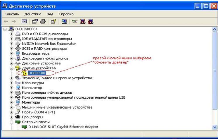 Скачать драйвер dub e100 для windows 7