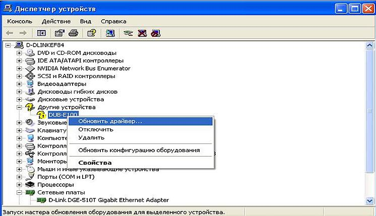 драйвер для сетевой карты windows xp d link
