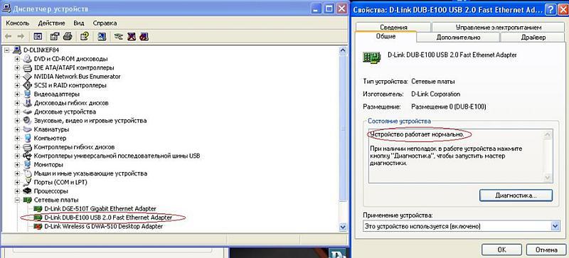D Link Dub E100 драйвер Windows XP