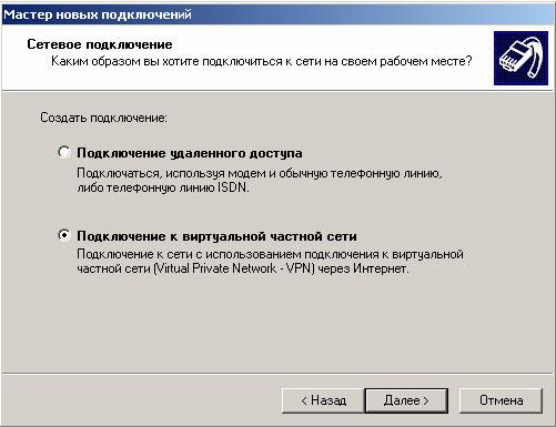 2640 подключится к vpn серверу как сделать что б сайт перекладался от страни поситителя